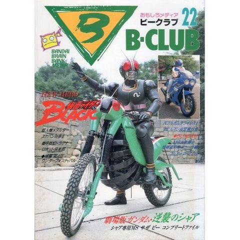 Image for B Club #22 Japanese Anime Magazine