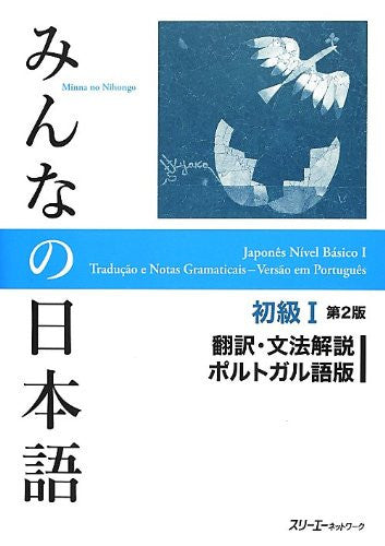 Image 1 for Minna No Nihongo Shokyu 1 (Beginners 1) [Portuguese Ver.]