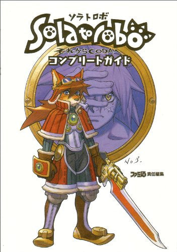 Image 1 for Solatorobo Official Complete Guide