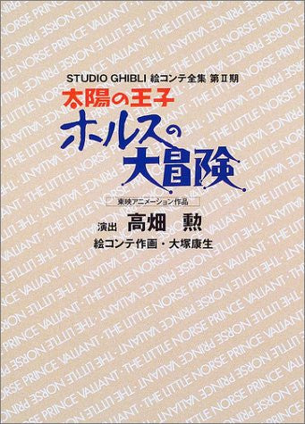 Image for Taiyou No Ouji Horusu No Daibouken Studio Ghibli Storyboard Art Book
