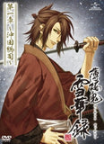 Thumbnail 1 for Hakuoki Sekkaroku Chapter 1 - Okita Soshi [Limited Edition]