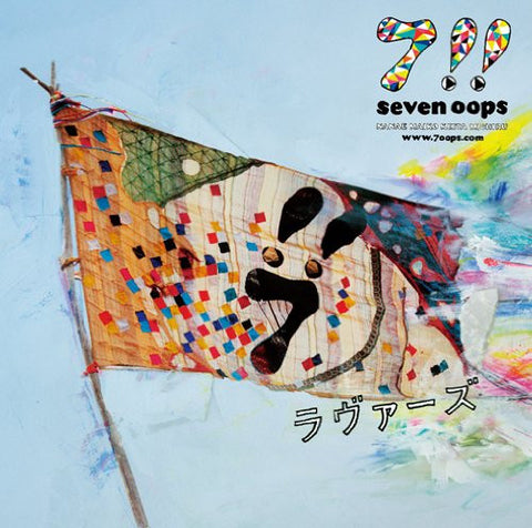 Image for Lovers / Seven Oops