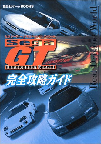 Image 1 for Sega Gt Homologation Special Complete Strategy Guide Book / Dc