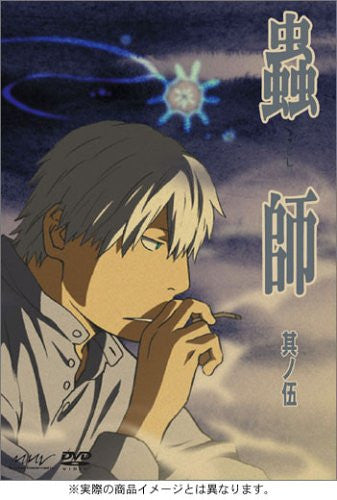Image 1 for Mushishi Vol.5