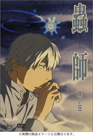 Image for Mushishi Vol.5