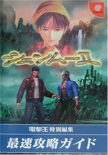 Image 1 for Shenmue 2 Fastest Strategy Guide Book / Dc