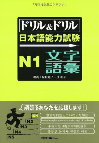 Image for Drill & Drill (Text) Japanese Language Proficiency Test N1 Writing & Vocabulary
