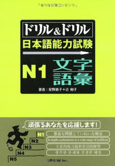 Drill & Drill (Text) Japanese Language Proficiency Test N1 Writing & Vocabulary