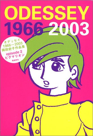 "Image 1 for Odessey 1966 2003 ""Episode2""Pygmalion Fumiko Okada Perfect Illustration Art Book"