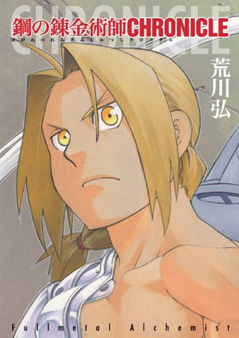 Image for Fullmetal Alchemist Chronicle