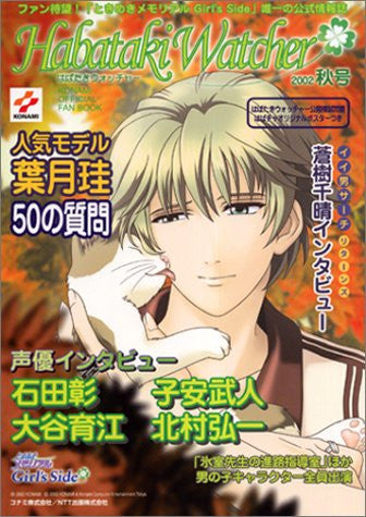 Image 1 for Habataki Watcher 2002 Autumn Japanese Yaoi Videogame Magazine