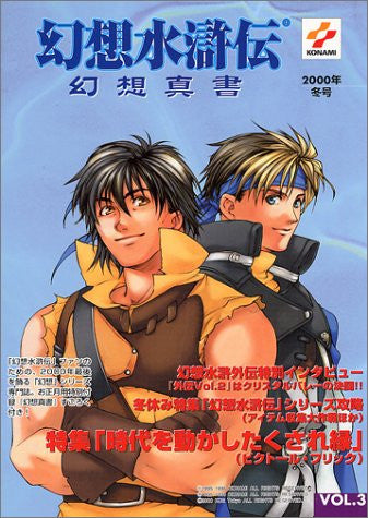 Image 1 for Genso Suikoden Genso Shinsho #3 Fan Book