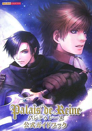 Image 1 for Palais De Reine Official Guide Book (B's Log Collection) / Ps2