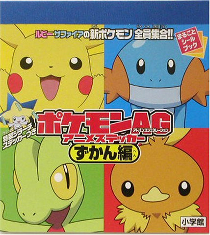 Image for Pokemon Ag Anime Sticker Encyclopedia Sticker Book