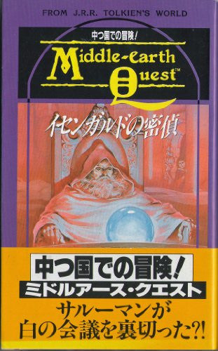 Image 1 for Isengarudo No Mittei (Middle Earth Quest) Game Book / Rpg