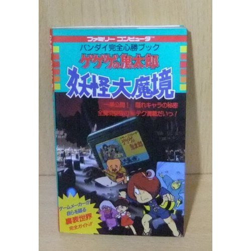 Image 1 for Ninja Kid Ge Ge Ge No Kitaro Yokai Makyo Strategy Guide Book / Nes