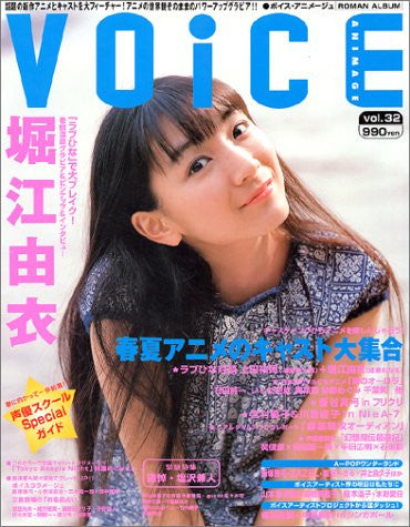 Image for Voice Animage #32 Japanese Anime Voice Actor Magazine