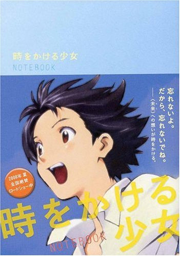 The Girl Who Leapt Through Time Notebook Guide Book