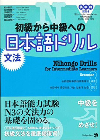 Image for Nihongo Drills For Intermediate Learners: Grammar