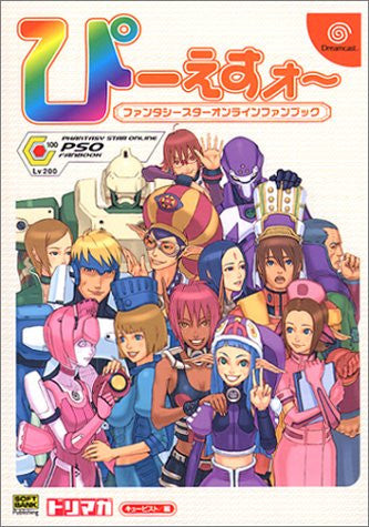 Image 1 for Pso Phantasy Star Online Fan Book / Online