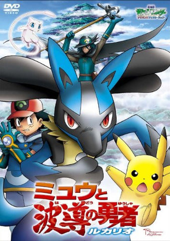 Image for Pokemon: Lucario And The Mystery Of Mew [Limited Pressing]