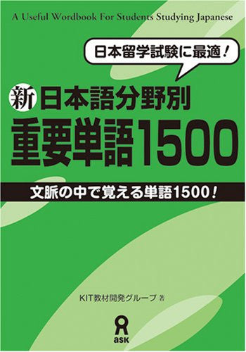 Image 1 for 1500 Important Japanese Words: A Useful Wordbook For Students Studying Japanese