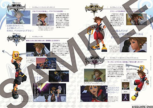 Image 2 for Kingdom Hearts Series Memorial Ultimania