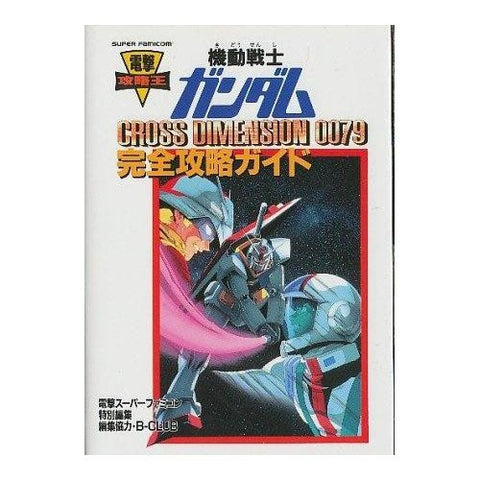 Image for Gundam Cross Dimension 0079 Complete Strategy Guide Book / Snes