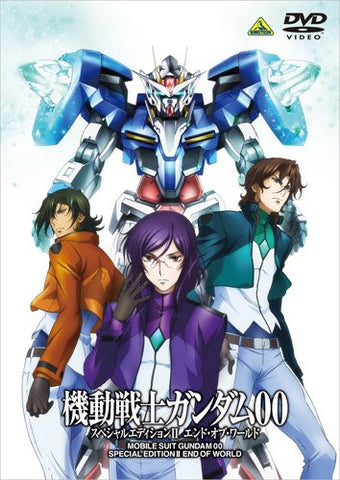 Image for Mobile Suit Gundam 00 Special Edition II End Of World