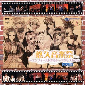 Image for Yukyu Music Festival ~From Enfield to Sheep Crest~ Drama Compilation