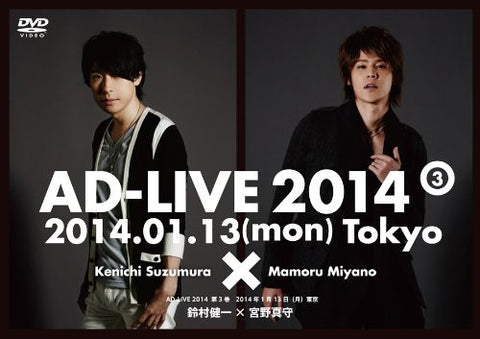 Image for Ad-live 2014 Vol.3