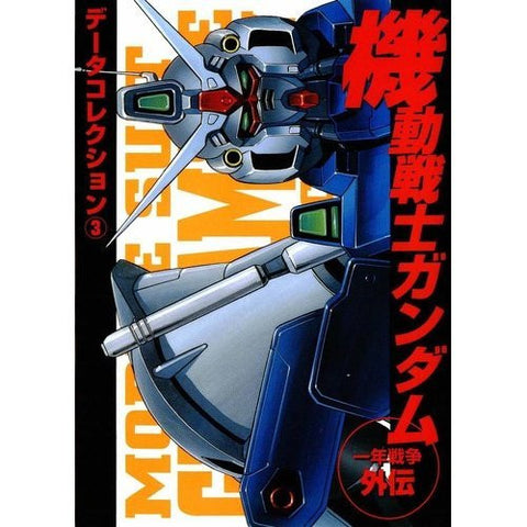 Image for Gundam The One Year War Gaiden 1 Data Collection Book #3
