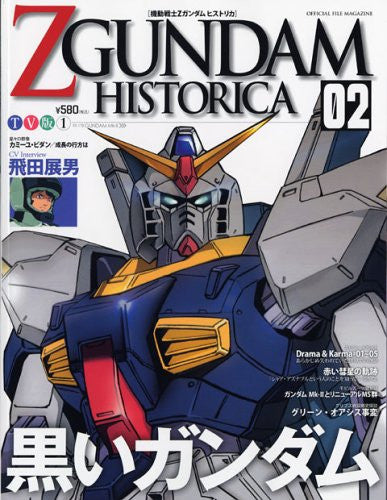 Image 1 for Z Gundam Historica #2 Official File Magazine
