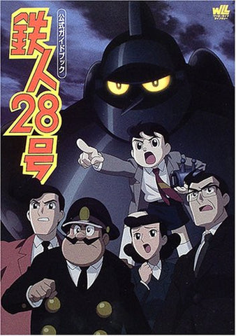 Image for Tetsujin 28 Official Guide Book