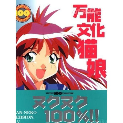 All Purpose Cultural Cat Girl Nuku Nuku Newtype 100% Collection Art Book