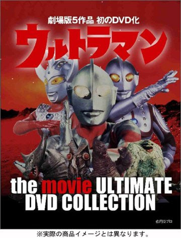 Image 1 for Ultraman The Movie - Ultimate DVD Collection Box 1 [Limited Edition]
