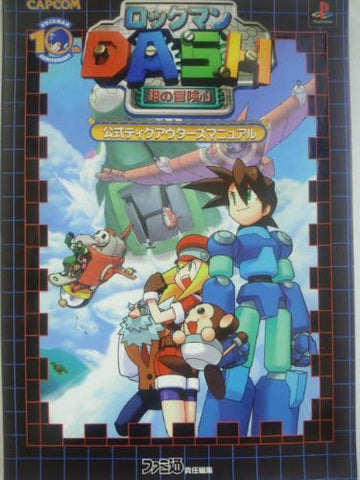 Mega Man Legends Rockman Dash Official Digg Outer's Manual Book / Ps