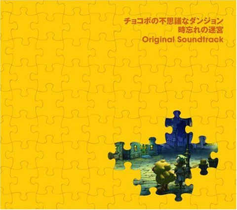 Image for Chocobo no Fushigi na Dungeon Tokiwasure no Meikyuu Original Soundtrack