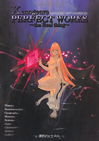 Image for Xenogears Perfect Works The Real Thing