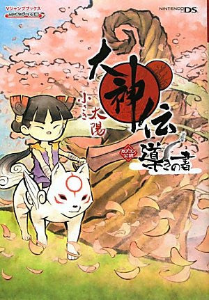 Image 1 for Okamiden: Chisaki Taiyou Guidebook
