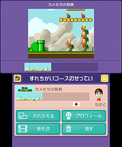 Image 3 for Super Mario Maker for Nintendo 3DS