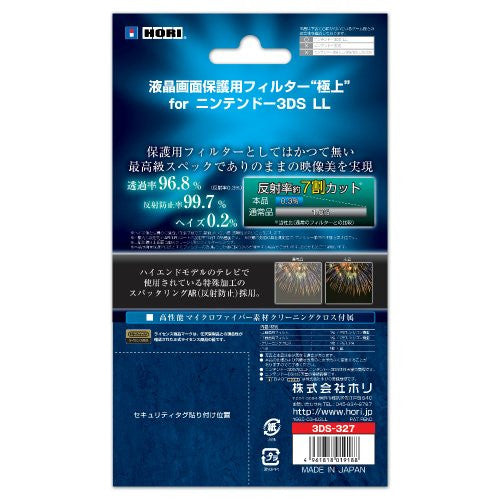 "Image 2 for Nintendo 3DS LL LCD Screen Protection Filter ""High Quality"""