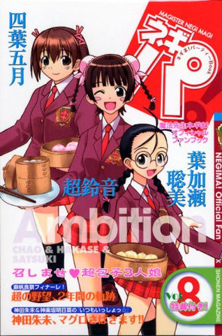 "Image for Negima! Party Book ""Negipa"" #8 Official Fan Book"