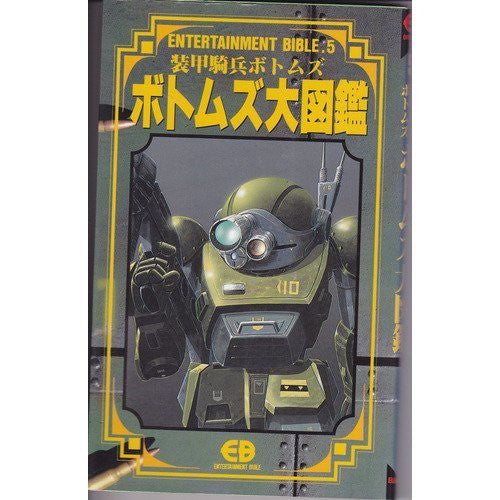 Image 1 for Armored Trooper Votoms Daizukan Encyclopedia Art Book