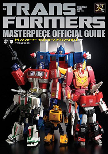 Image 1 for Transformers Masterpiece Official Guide