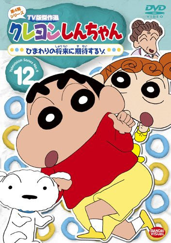 Image 1 for Crayon Shin Chan The TV Series - The 4th Season 12