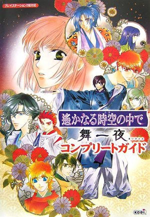 Image for Harukanaru Toki No Naka De Maiichiyo Complete Guide Book/ Ps2