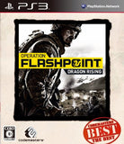 Operation Flashpoint: Dragon Rising (Codemasters The Best) - 1