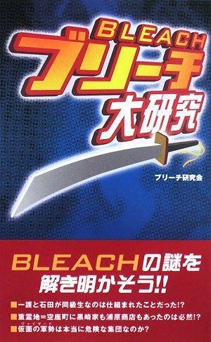 Image 1 for Bleach Research Book