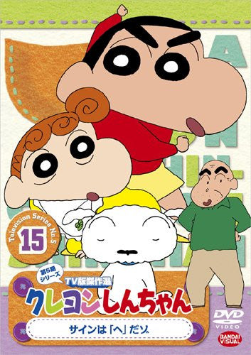 Image 2 for Crayon Shin Chan The TV Series - The 5th Season 15 Sign Wa He Dazo